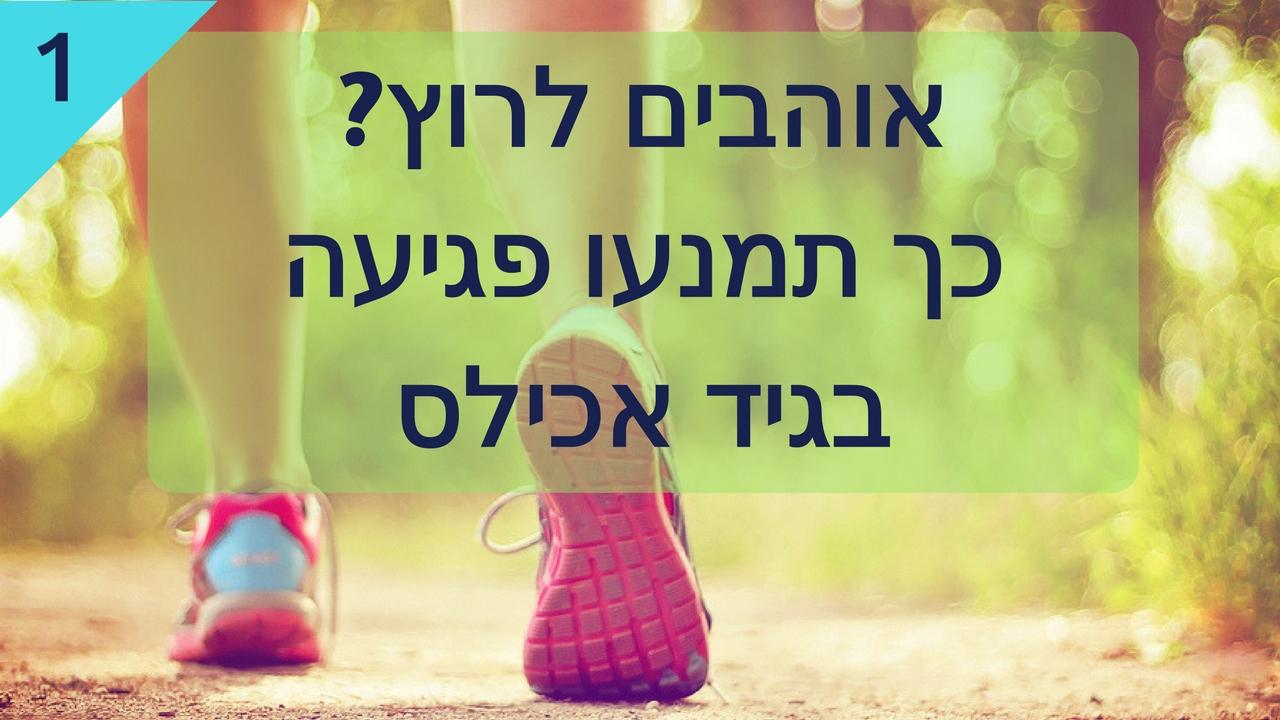 אוהבים לרוץ? כך תמנעו פגיעה בגיד אכילס