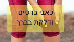 knee pain - Dror-Robinson